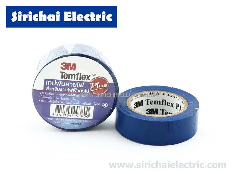 เทปพันสายไฟ Temflex Plus 3M สีน้ำเงิน
